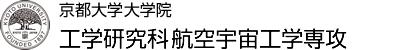京都大学大学院工学研究科 航空宇宙工学専攻